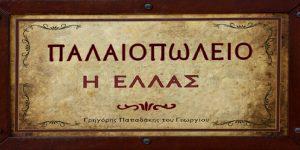 ΠΑΛΑΙΟΠΩΛΕΙΟ