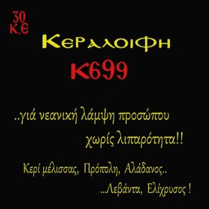 Κεραλοιφή  Κ699