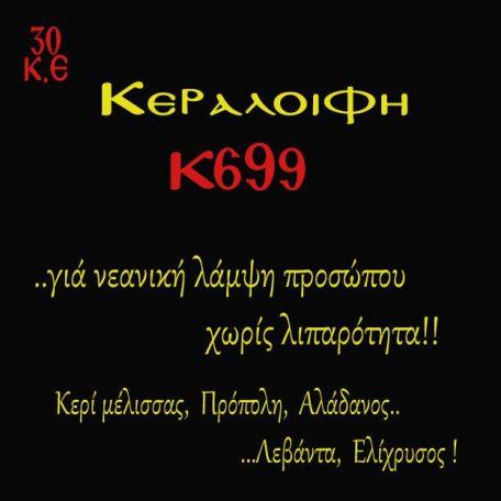 κεραλοιφη-κ699-30-κ