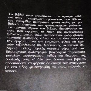 οπισθοφυλλο-βιβλιου