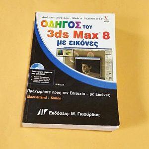 3ds-max8