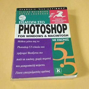 photoshop-5.5