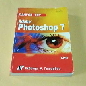 photoshop-7