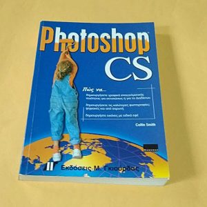 photoshop-cs